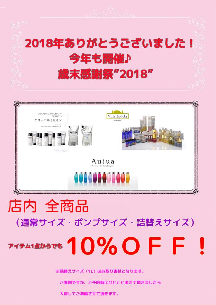 年末,キャンペーン,大阪,美容室